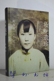 妆匣遗珍:明清至民国时期女性传统银饰(精装)杭海著 三联书店