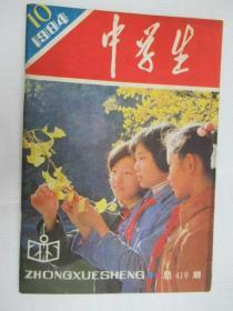 中学生 1984.10