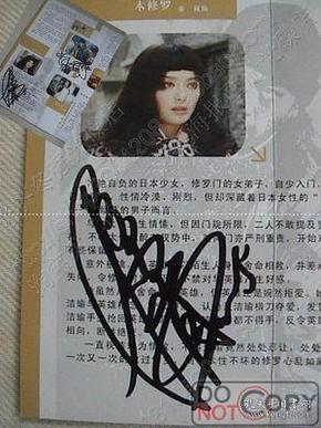 秦岚 何润东  亲笔签名  《中华英雄》官方1页2面海报