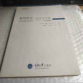 案例研究(中文第2版):设计与方法