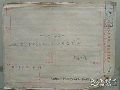 中华人民共和国文化部通知(文社物字第110号)  中国人民银行总行通知(银发穆字第二九七号)