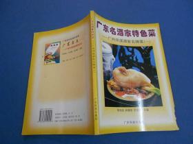 广东名酒家特色菜1:广州泮溪酒家名牌菜(一)-16开