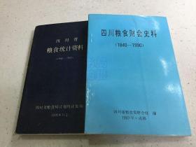 四川省粮食财会史料(1980-1990) 四川省粮食统 计资料(1950-1991)共两册合售