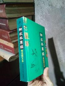 神农本草经(精选图文本) 2006年一版一印3000册 精装 近全品