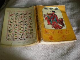聚宝楼万年择吉通书    阳晴主编  1993年1版1印  广西民族出版社