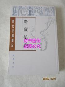 冷庐杂识:清代史料笔记——历代史料笔记丛刊