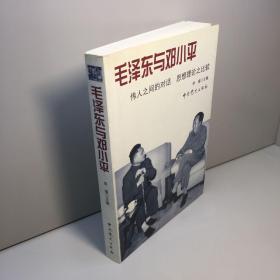 毛泽东与邓小平:伟人之间的对话 思想理论之比较
