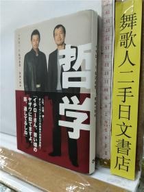 对谈式书  哲学  イチロー X 矢沢永吉  英雄の哲学 日文原版32开硬精装综合书 ぴあ出版