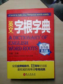 英文字根字典:第4版