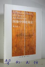 图像中国建筑史(梁思成著)三联书店 全新塑封