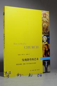 发现教堂的艺术:教堂的建筑、图像、符号与象征完全指南(泰勒著)三联书店