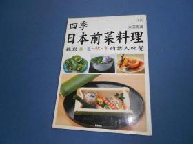 四季日本前菜料理-大16开