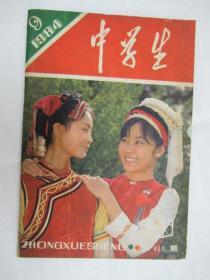 中学生 1984.9