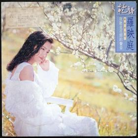 罗映庭  我听见花开的声音  黑胶唱片LP