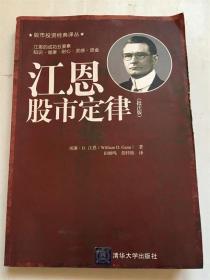 江恩股市定律(批注版)威廉·D·江恩著