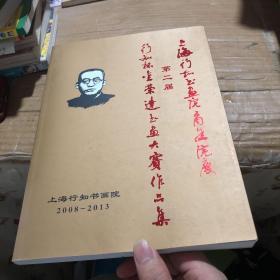 上海行知书画院五周年院庆:第二届 行知杯书画大赛作品集