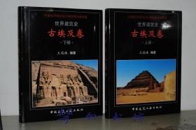 世界建筑史:古埃及卷(大16开精装两册全)王瑞珠编著 中国建筑工业出版社 全新塑封
