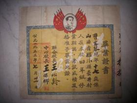 1953年-山西临汾县人民政府【联合中心学校】毕业证书!毛像红旗少见!28.5/26厘米