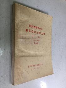 四川省粮食企业财务会计工作文件汇编1979年-1984年 第四册