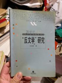20世纪法国 反文学研究(外国文学论丛)差不多九品      新D5