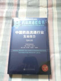 药品流通蓝皮书;中国药品流通行业发展报告(2018)全新