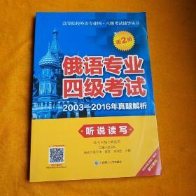 俄语专业四级考试2003-2016年真题解析. 听说读写(第2版)