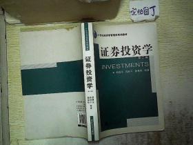 证券投资学(第2版).