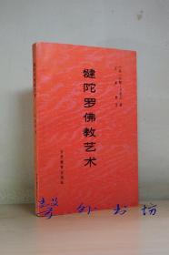 犍陀罗佛教艺术(马歇尔著 王冀青译)甘肃教育出版社 图版151帧 印1700册