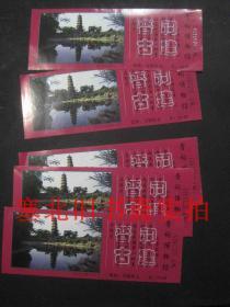 晋祠博物馆 早期纸质门票 5张连号合售 17.5*6.5CM