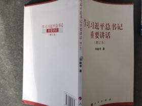 学习习近平总书记重要讲话(增订本)