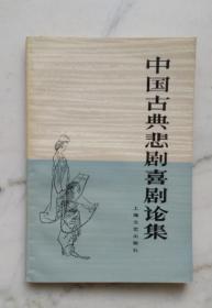 中国古典悲剧戏剧论集
