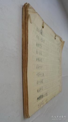 《百喻经  》手抄本    除目录少1页外,内容完整     货号:第38书架—A层