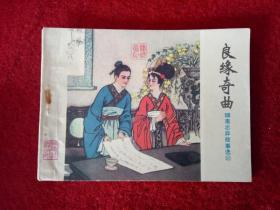 连环画《聊斋21良缘奇曲》山东人民出版社张兆涵1982年2月1版1印