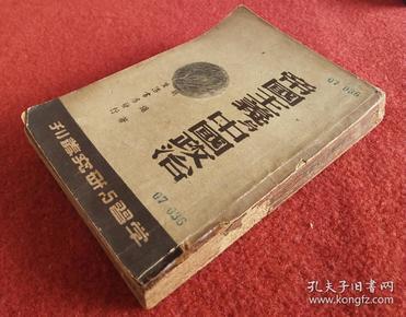 最早的版本民国37年初版《帝国主义与中国政治》-(胡绳著 生活书店出版。