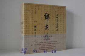 王世襄自选集:锦灰堆(三册全)三联书店 20开 全新塑封