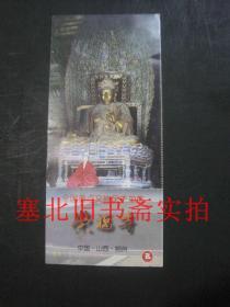 山西朔州崇福寺 早期纸质门票 一张 18*8CM