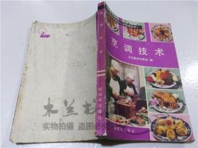 烹调技术 总后勤部军需部 战士出版社 1985年2月