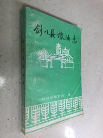 剑川县粮油志