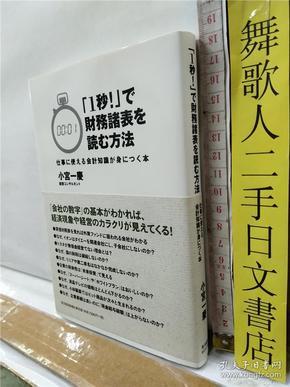 小宫一庆  1秒!で财务诸表を読む方法 日文原版32开软精装东洋经济新报社出版综合书