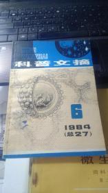 科普文摘 (1984年第6期)