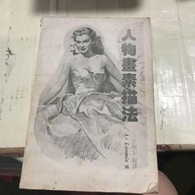 人物画素描法 江明宏