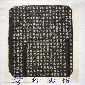 《北魏墓志百种》第九辑:处士元显儁墓志(原大影印)单页1张 尺寸53×49厘米