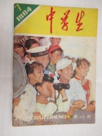中学生 1984.7