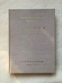 上古音韵表稿-中央研究院历史语言研究所单刊甲种之二十一