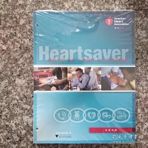 拯救心脏急救心肺复苏自动体外除颤器导师手册