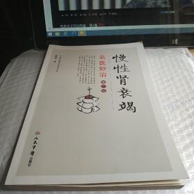 慢性肾衰竭名医妙治(第二版)