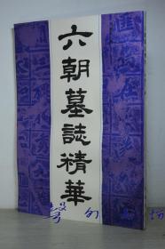 六朝墓志精华(罗振玉辑)中国书店 大16开影印版