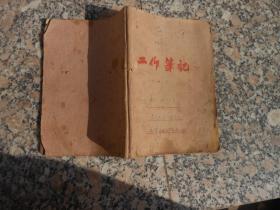 笔记本;工作比较1960年劳动日记