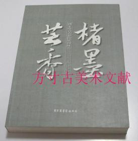 楮墨芸香 国家珍贵古籍特展图录(2010) 四折处理
