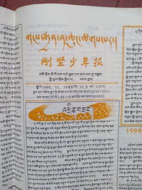 刚坚少年报(藏文)1993年11月15日橙色,全国惟一的藏文少年报,少见